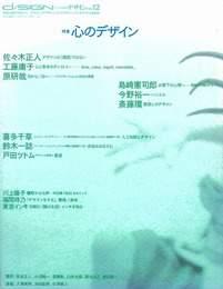 『d/sign no.12』カバーデザイン 著:戸田ツトム、鈴木一誌