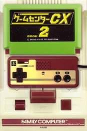 『ゲームセンターCX2』 著:ゲームセンターCX、有野晋哉
