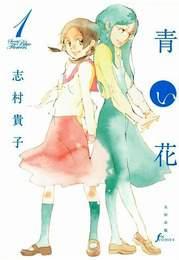 『青い花 1』カバーデザイン 著:志村貴子