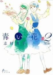 『青い花 2』 著:志村貴子