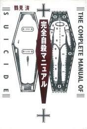 『完全自殺マニュアル』カバーデザイン 著:鶴見済