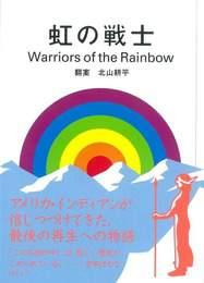『虹の戦士』カバーデザイン 著:北山耕平