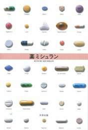 『薬ミシュラン』 著:HORUS、SSRI、下関マグロ、久里葵、安田理央、望月美英子、相田くひを、綾瀬務