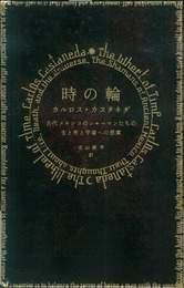 『時の輪』 著:カルロス・カスタネダ、北山耕平