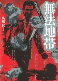 『東映実録やくざ映画 無法地帯』 著:高橋賢