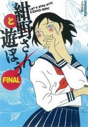『紺野さんと遊ぼう FINAL』カバーデザイン 著:安田弘之