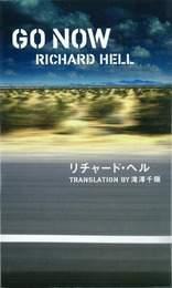 『GO NOW』 著:リチャード・ヘル、滝澤千陽