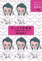 『ぼっけえ恋愛道』カバーデザイン 著:岩井志麻子