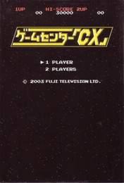 『ゲームセンター「CX」』 著:ゲームセンターCX、有野晋哉