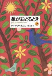 『象がおどるとき(上)』 著:テス・ウリザ・ホルス、小島季里