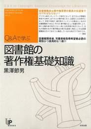 『Q&Aで学ぶ 図書館の著作権基礎知識』 著:黒澤節男