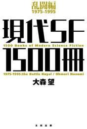 『現代SF1500冊 乱闘編』 著:大森望