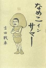 『なめこインサマー』 著:吉田戦車