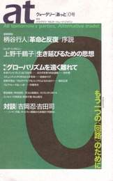 『季刊at(あっと)0号』カバーデザイン 著:上野千鶴子、柄谷行人
