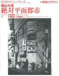 『d/sign no.10』カバーデザイン 著:戸田ツトム、鈴木一誌