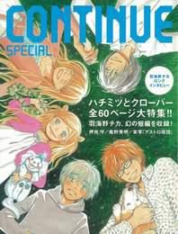『CONTINUE SPECIAL』 著:志田英邦、羽海野チカ
