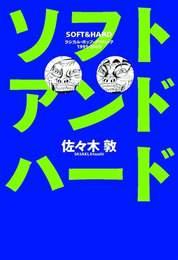 『ソフトアンドハード』 著:佐々木敦