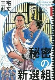 秘密の新選組 1/三宅乱丈