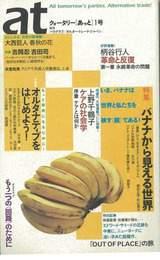 『季刊at(あっと)1号』カバーデザイン 著:上野千鶴子、柄谷行人