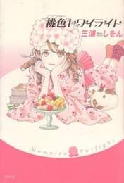 『桃色トワイライト』 著:三浦しをん
