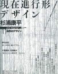 『d/sign no.11』カバーデザイン 著:戸田ツトム、鈴木一誌