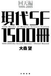 『現代SF1500冊 回天編』カバーデザイン 著:大森望