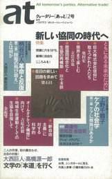 『季刊at(あっと)2号』 著:上野千鶴子、大西巨人、柄谷行人、梁石日、高橋源一郎
