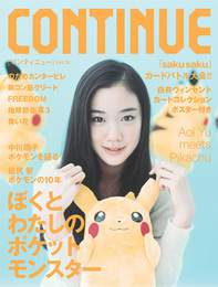 『CONTINUE Vol.31』
