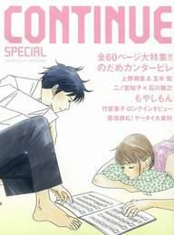 『コンティニュー・スペシャル のだめカンタービレ』