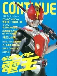 『CONTINUE Vol.34』