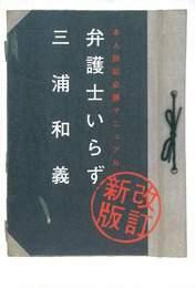 『弁護士いらず <改定新版>』カバーデザイン 著:三浦和義