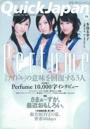 『クイック・ジャパン vol.74』