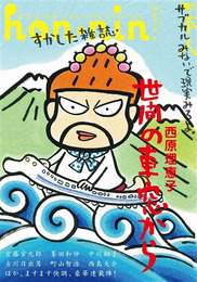 『hon-nin vol.05』 著:松尾スズキ