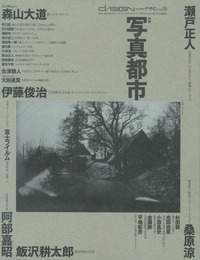 『d/sign no.15』カバーデザイン 著:戸田ツトム、鈴木一誌