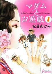 『マダムとお遊戯 1』カバーデザイン 著:松苗あけみ