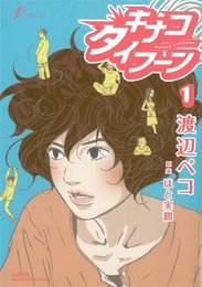 『キナコタイフーン 1』カバーデザイン 著:渡辺ペコ