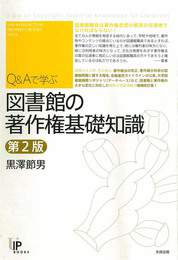 『Q&Aで学ぶ 図書館の著作権基礎知識 第2版』 著:黒澤節男