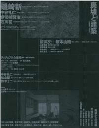 『d/sign no.16』カバーデザイン