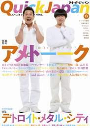 『クイック・ジャパン vol.79』