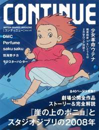 『CONTINUE Vol.41』