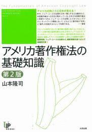 『アメリカ著作権法の基礎知識 第2版』カバーデザイン 著:山本隆司
