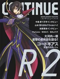 『CONTINUE Vol.42』