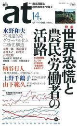 『季刊at(あっと) 14号』 著:上野千鶴子、柄谷行人