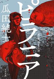 『ピラニア ~雨の街、俺たちの絆~』カバーデザイン 著:瓜田純士