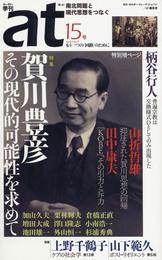 『季刊at(あっと) 15号』 著:上野千鶴子、柄谷行人
