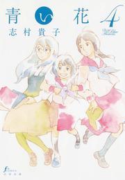 『青い花 4』カバーデザイン 著:志村貴子