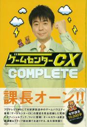 『ゲームセンターCX COMPLETE』 著:ゲームセンターCX、有野晋哉