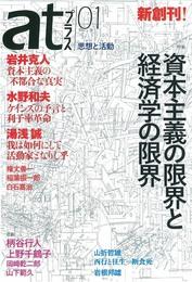 『atプラス01』 著:上野千鶴子、岩井克人、柄谷行人、水野和夫、湯浅誠