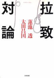 『拉致対論』 著:太田昌国、蓮池透