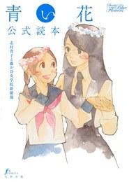 『青い花公式読本』カバーデザイン 著:志村貴子、藤が谷女学院新聞部
